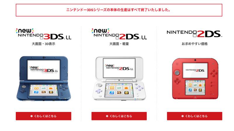 Pengumuman berhentinya produksi dari Nintendo 3DS