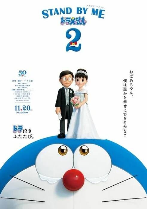 """""""Stand By Me Doraemon 2"""""""