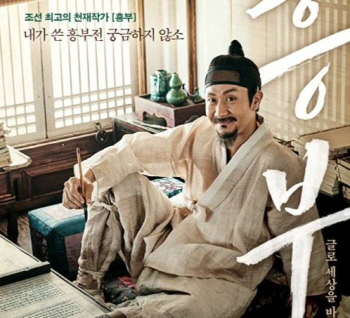 Heung-boo: The Revolutionist (2018). (Lotte Entertainment)