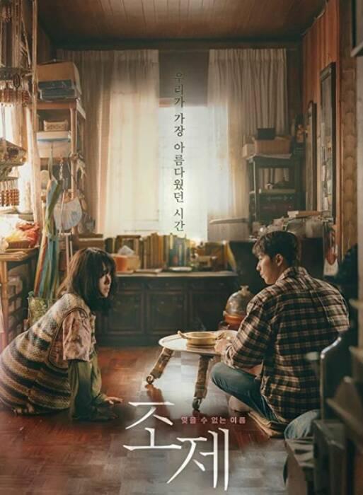 Nam Joo-hyuk dan Han Ji-min dalam Josee. (Warner Bros. Korea)