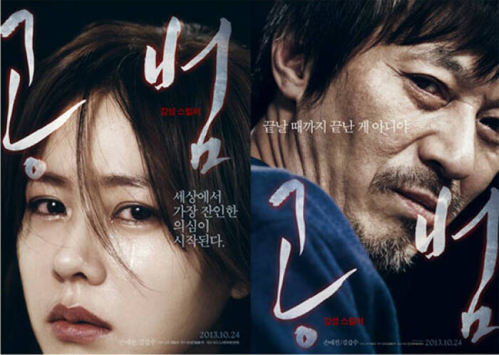 Blood and Ties (2013). (CJ Entertainment)